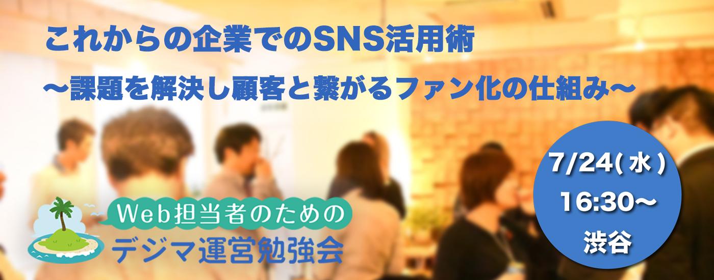 これからの企業でのSNS活用術〜課題を解決し顧客と繋がるファン化の仕組み〜