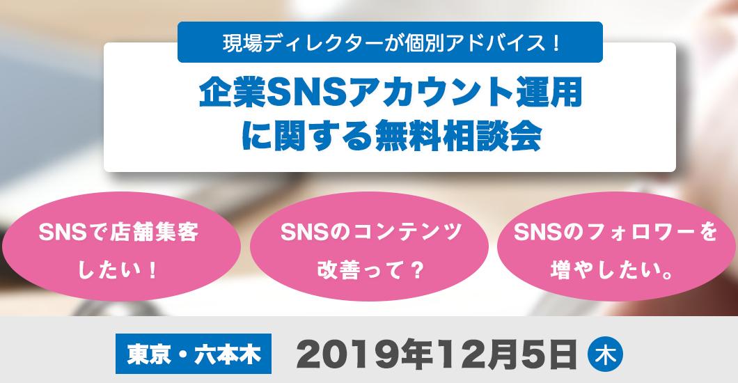 20191206_個別相談会アイキャッチ