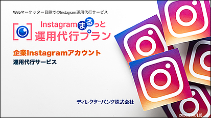 Instagramまるっと運用代行プラン_500_346