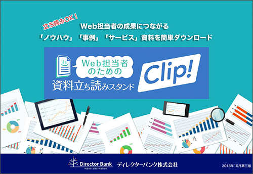 webtanclip