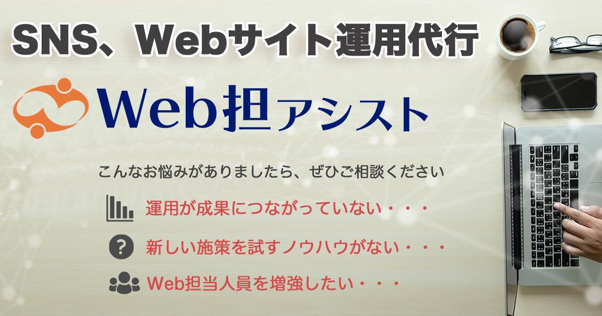 Webサイト運用代行「Web担アシスト」