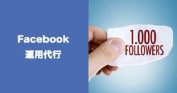 Facebook運用代行