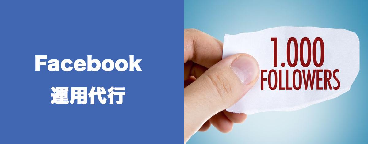 フェイスブック運用代行