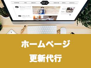 ホームページ更新代行サービス