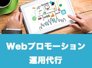 Webプロモーション運用代行サービス