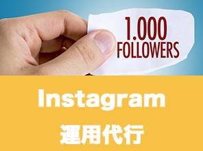 Instagram運用代行サービス