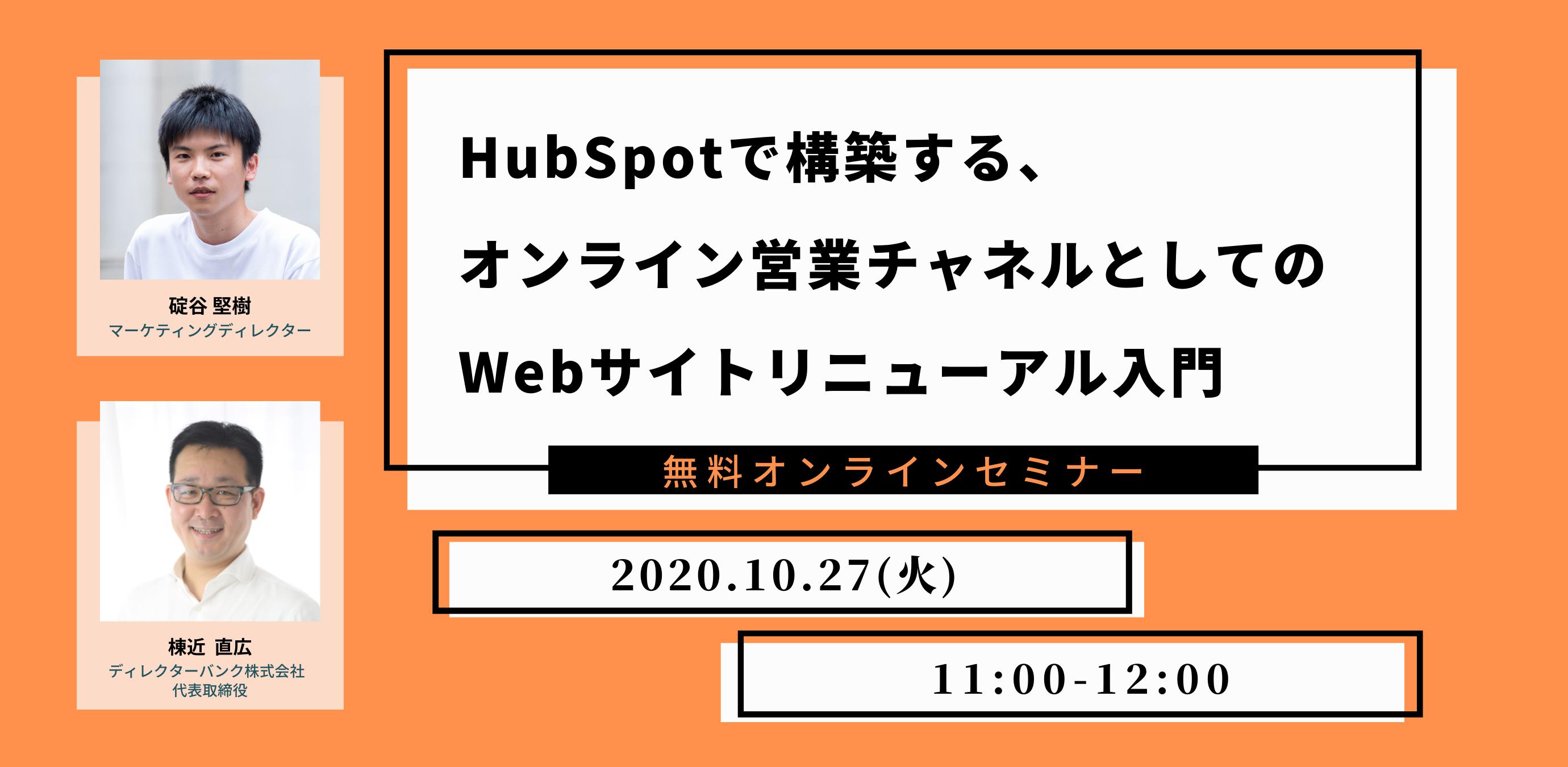 Hubspotサイズ修正版
