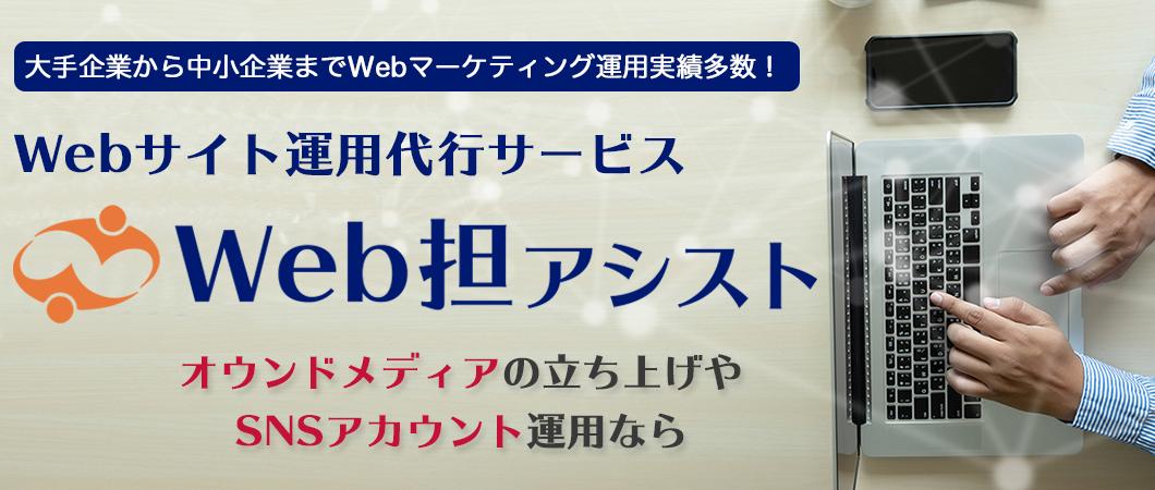 Webサイト運用代行サービス:Web担アシスト