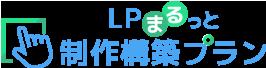 リード獲得のためのLP制作とナーチャリング環境構築
